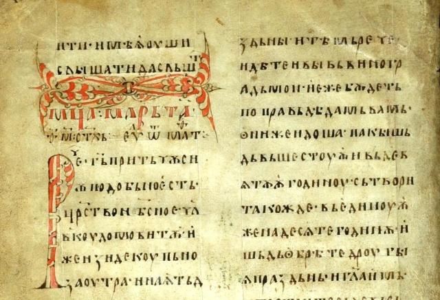 Реймсское Евангелие