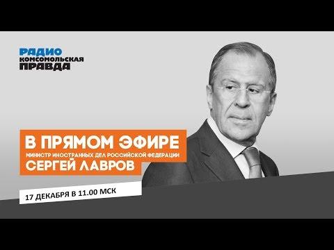 Полное интервью Сергея Лаврова репортерам КП, в т.ч. излишне несдержанной Дарье Асламовой