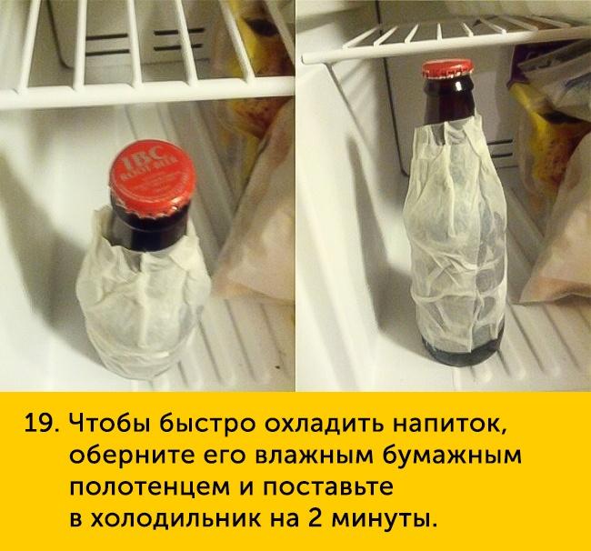 19 Чтобы быстро охладить напиток оберните его влажным бумажным полотенцем и поставьте в холодильник на 2 минуты