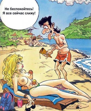 karikaturi-kartinki-risunki-na-seksualnuyu-tematiku