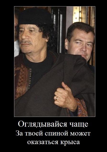 Правда о Ливии, или как Медведев прогнулся под пиндосов