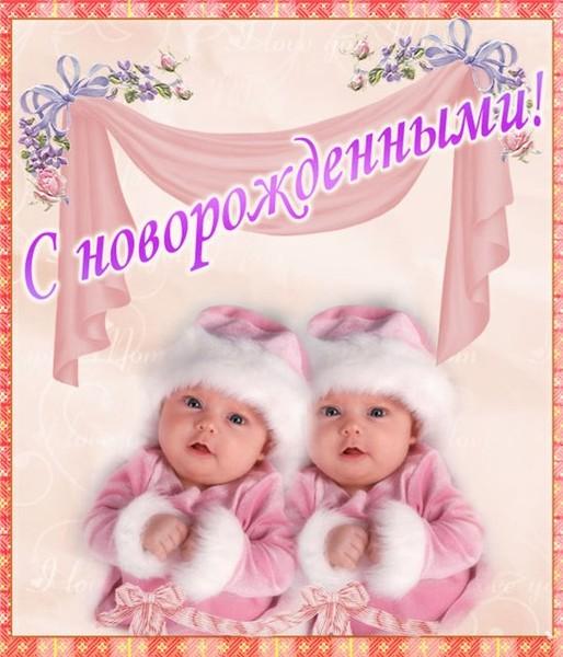 Поздравления с рождением дочек близнецов