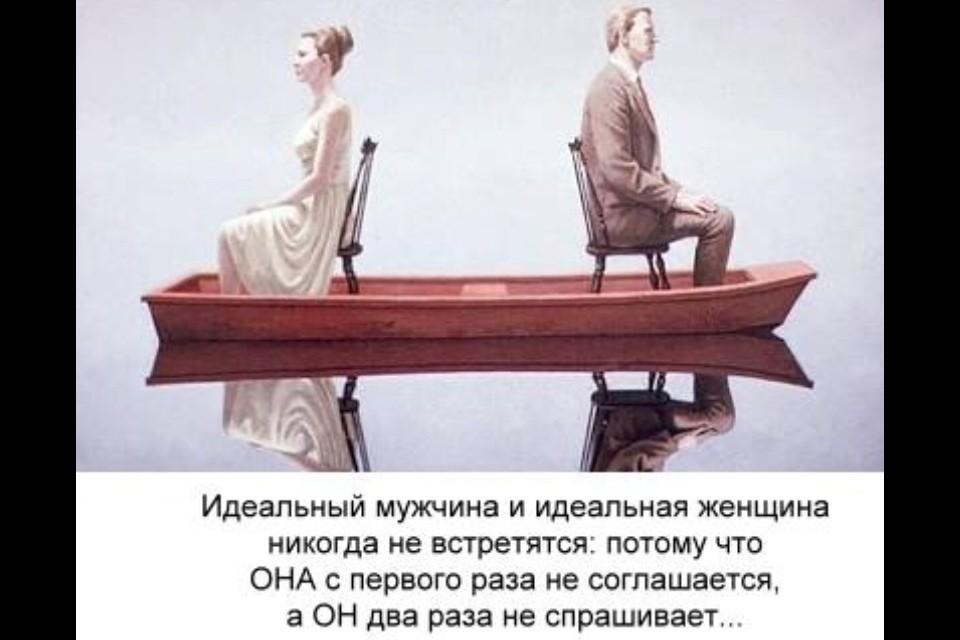Про женщин и мужчин прикол, юмор