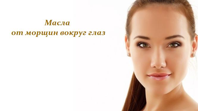 1444147413_Masla_ot_morschin_vokrug_glaz (666x374, 160Kb)