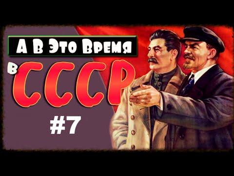 А в это время в СССР: Топ главных событий недели