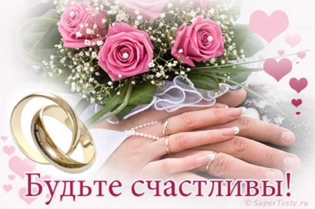 Картинки поздравление с днём свадьбы