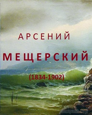 Пейзажи забытого художника. …