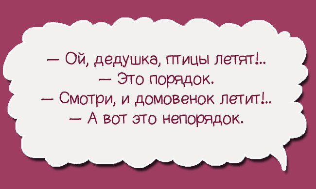 Цитаты Домовенка Кузи