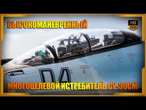 Высокоманевренный многоцелевой истребитель СУ-30СМ