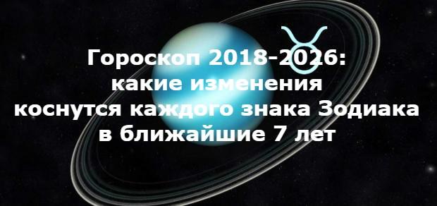 Гороскоп 2018-2026: какие изменения коснутся каждого знака Зодиака в ближайшие 7 лет