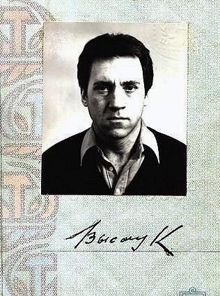 День памяти... Владимир Высоцкий