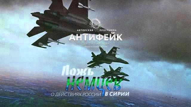 Немецкая пропаганда о действиях России в Сирии