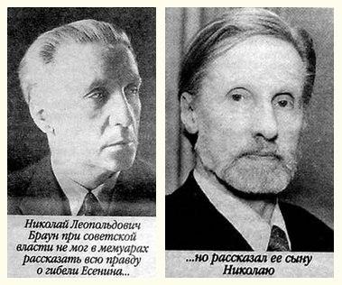 Н.Н. Браун. Сергей Есенин умер при допросе