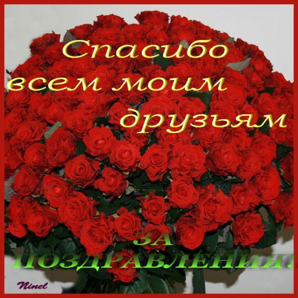 Спасибо большое всем за поздравления картинки
