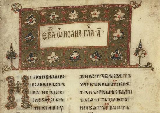 Не просто книги. Редкие издания в российских библиотеках