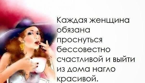 О женщинах, Для женщин, О! Женщины!