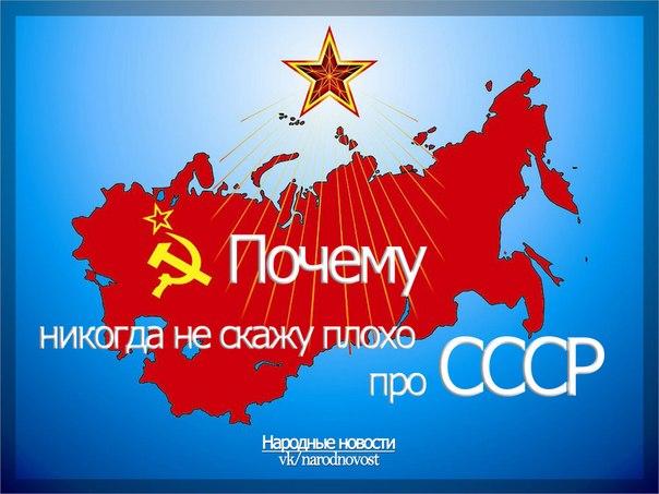 Почему я никогда не напишу и не скажу плохо про СССР.
