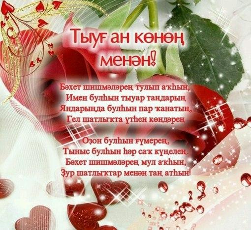 Поздравления с юбилеем на татарском языке отца