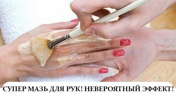 """Мазь """"Ухоженные ручки"""" - убирает морщины, пигментные пятна и трещины на руках."""