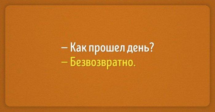 Не вешать нос... открытки с сарказмом...))