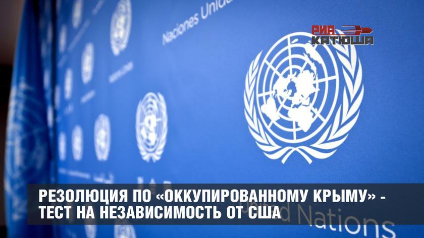 Резолюция по «оккупированному Крыму» - тест на независимость от США