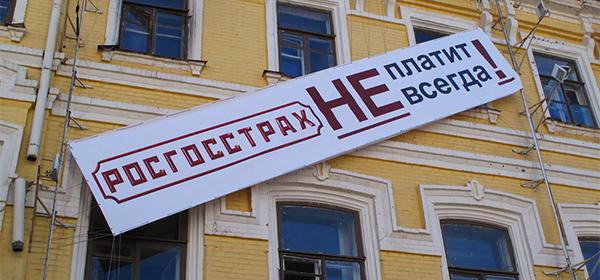Банк России запретил «Росгосстраху» заключать договоры ОСАГО