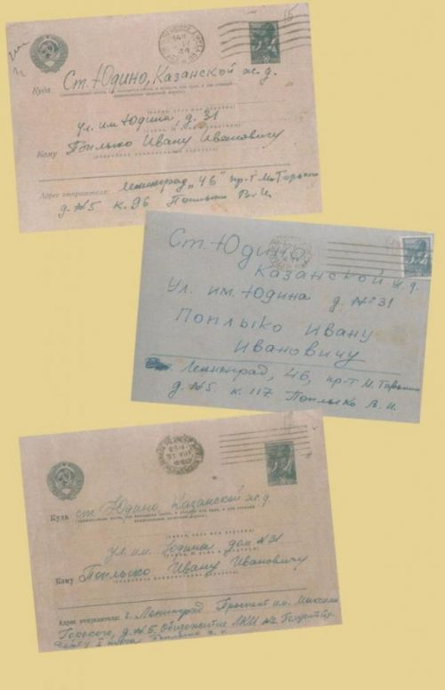 Фронтовые письма