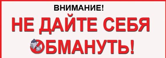 Граждане, будьте бдительны! Крайне критически относитесь к «документам», которые якобы разоблачают «злодеяния» сталинского периода!