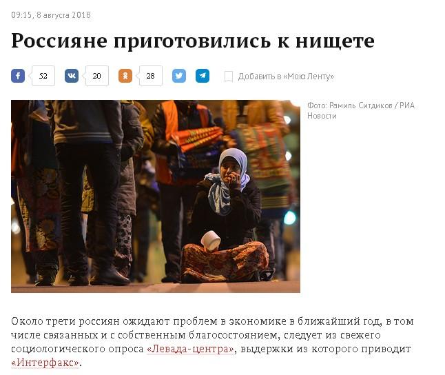 Россияне приготовились погибать от нищеты