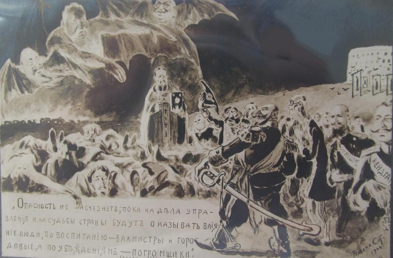 Открытки эпохи революций. Сатирические открытки 1917-1918 гг. на политическую тему.