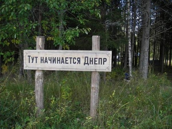 В России Днепр начинается. На родине Днепру и заканчиваться!