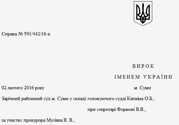 В Сумах мужчину осудили за репост во «ВКонтакте»