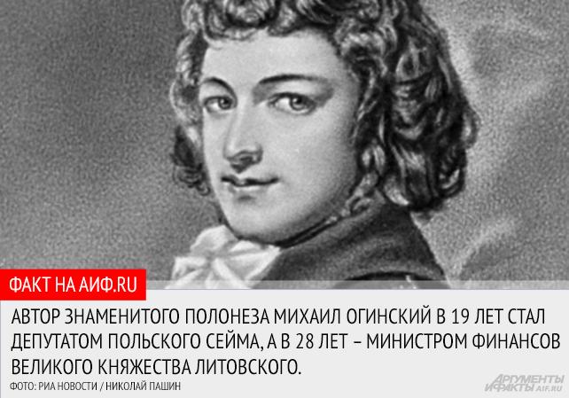 Человек и полонез. Жизнь и приключения Михаила Огинского