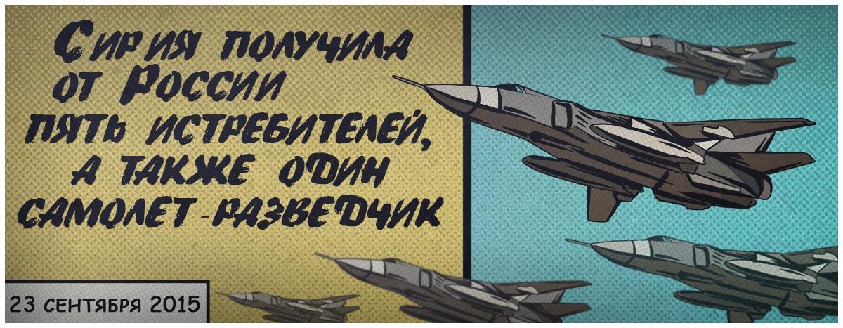 В Рунете появился комикс Killigil о военных действиях РФ в Сирии
