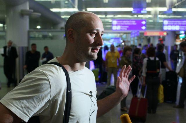 Журналист Бабченко попросил 50 тысяч долларов за интервью