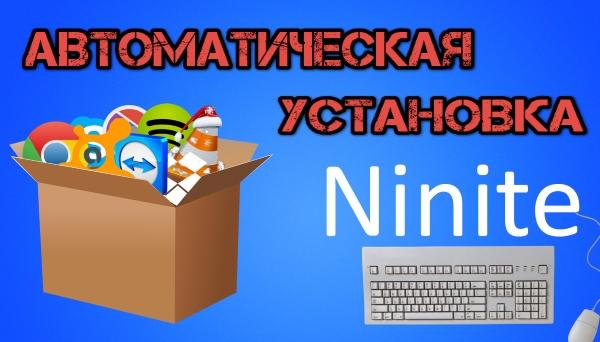 Пакетная установка (обновление) программ в Windows