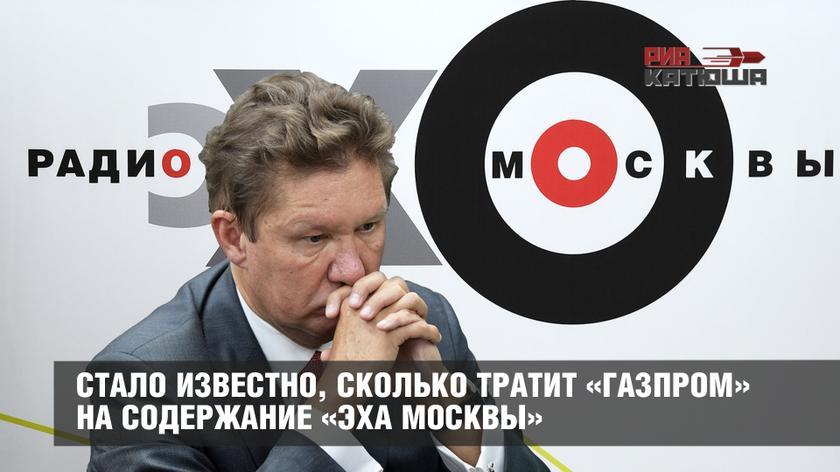 Стало известно, сколько тратит «Газпром» на содержание «Эха Москвы»