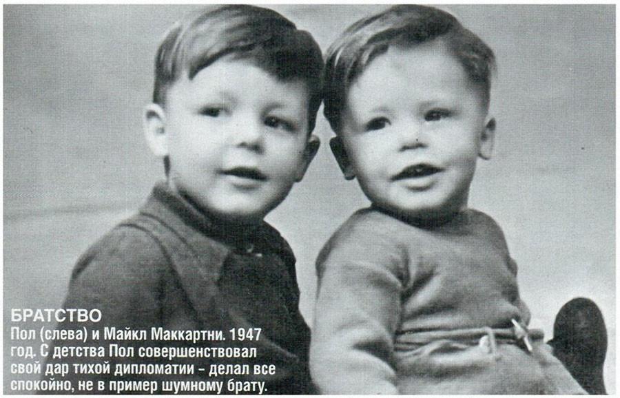 Пол Маккартни с братом Майклом. 1947 год макартни, музыка, пол