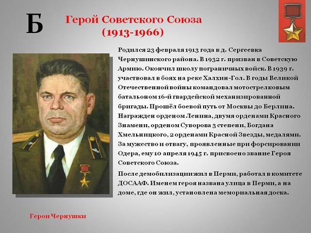 Прошёл боевой путь от Москвы…