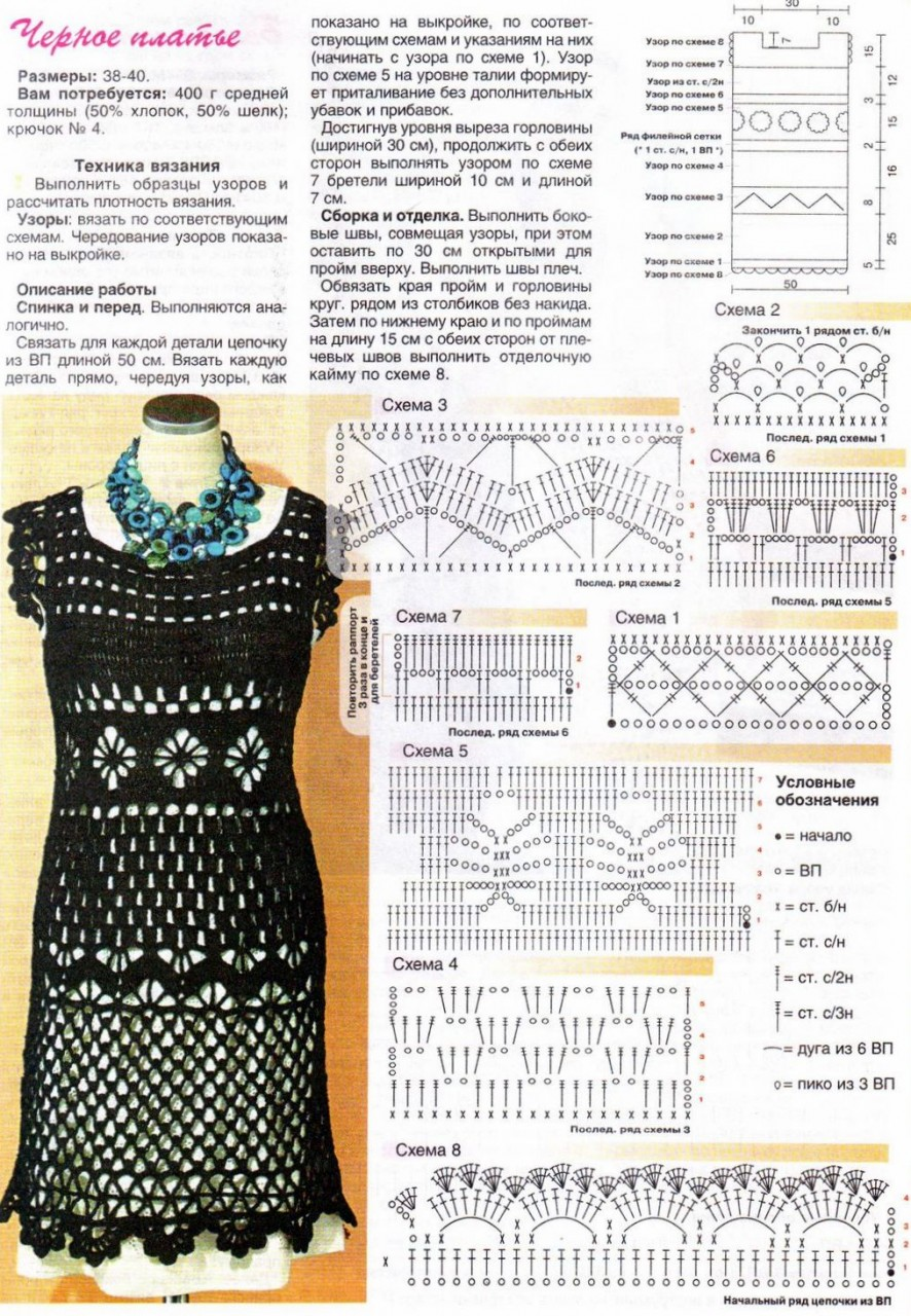 Платья с крючком схема 47