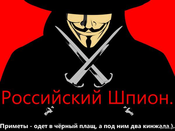 Русские опять хотели кого-то убить?