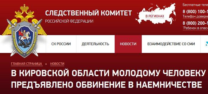 В Кировской области молодому человеку предъявлено обвинение в наемничестве