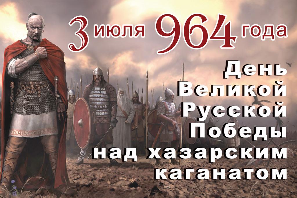 3 июля – День Победы Руси над Хазарским Каганатом