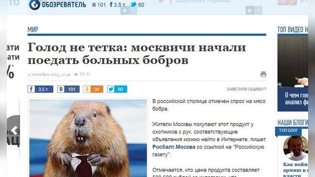 Украинское издание сообщило, что москвичи от голода вынуждены поедать бобров
