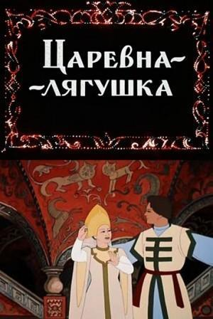 Царевна-лягушка (1954)