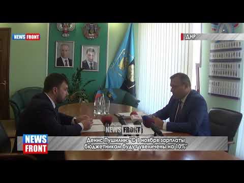 Денис Пушилин:  «С 1 ноября зарплаты бюджетникам будут увеличены на 10%»