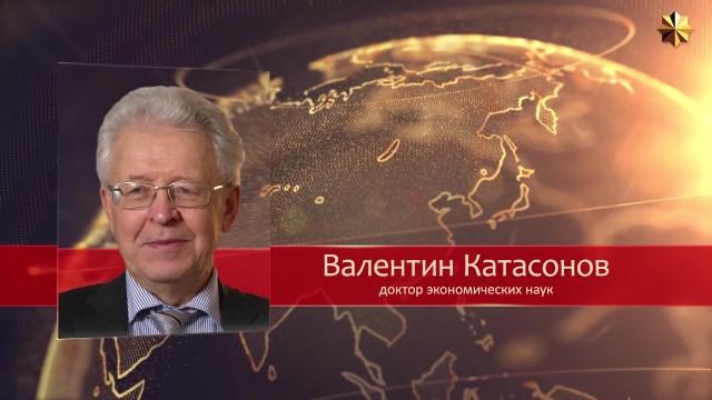 Валентин Катасонов. Набиулли…