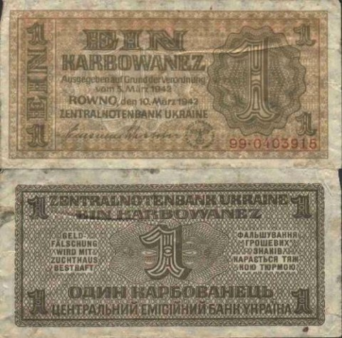 Денежные знаки Ровенской эмиссии (1942)