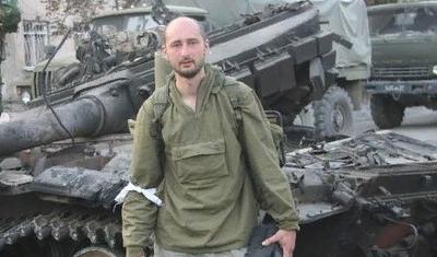 СМИ сообщили об убийстве журналиста Аркадия Бабченко