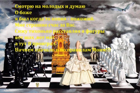 Люди-шахматы